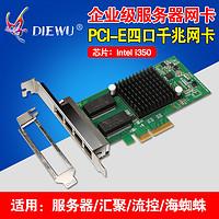 DIEWUI350四口千兆网卡PCI-E服务器4口千兆网卡Inteli350t4多口网卡汇聚软路由4口千兆网卡