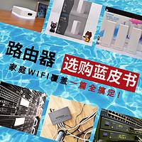 路由器选购蓝皮书(2020上半年)!家庭wifi覆盖一篇全搞定!