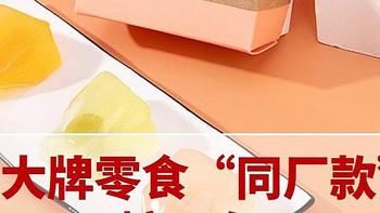 """得罪大半个零食圈:起底大牌零食的超值""""工厂货""""!糖果布丁篇"""