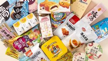 零食测评 | 旺旺、阿尔卑斯、卫龙、盼盼…小时候常吃的品牌,现在都出了哪些好吃的?