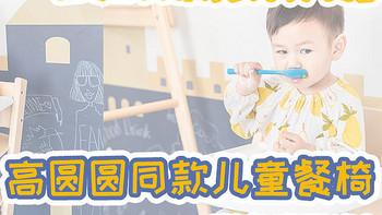 Stokke成长椅开箱:刘诗诗、高圆圆等女神同款,到底值不值?