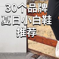十年值得买,买鞋经验汇总, 30个品牌 夏日小白鞋 推荐