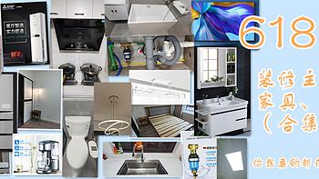 缃装修 篇二:618装修主材、家具、电器提前抢:半包装修主材、家具、电器购买大合集!!!!