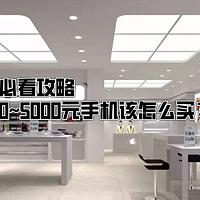 618必看攻略,1000~5000元手机该怎么买?附京东手机618优惠汇总