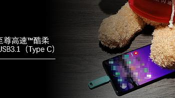 手机电脑两相宜,无界传输高效率:闪迪至尊高速™酷柔OTG USB3.1(Type C)闪存盘体验