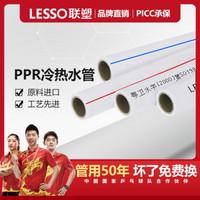 联塑双色PPR给水管加厚水管通用管件配件冷热给水管自来水管20253240502米发货(2.5MPa)内灰外白色DN202M