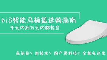 618智能马桶盖推荐,从千元内到万元内全都有,国产也有黑科技