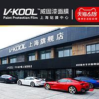 威固隐形车衣漆面保护膜透明膜威固车身保护膜TPU材质专车专用膜