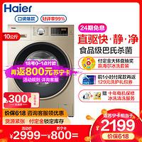 家居升级计划 篇十一:海尔洗衣机EG10012B9G:食品级巴氏杀菌,这样的洗衣机才能让奶爸放心!