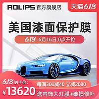 美国ROLIPS罗利普斯汽车漆面保护膜RS90隐形车衣膜全车tpu