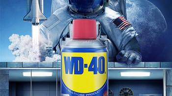 闻名已久的WD-40