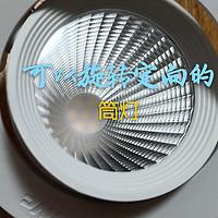 解忧杂货铺 篇七十七:雷士照明(NVC)led射灯嵌入式单灯开孔灯天花灯走廊客厅吊顶超亮牛眼