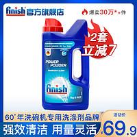 finish洗碗粉1kg洗碗机专用洗涤剂亮碟粉剂适用于美的西门子方太