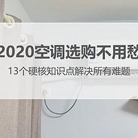 值无不言260期:13个知识点承包空调从购买到安装,2020家用空调选购不用愁!