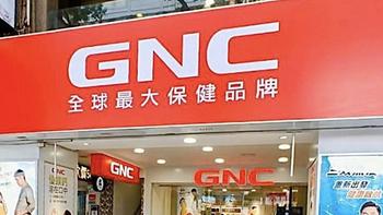 美国疫情破产潮开启?全球最大保健品厂GNC宣告破产