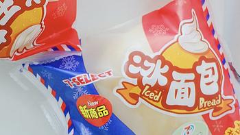 6月份便利店上新,网红冰面包PK!