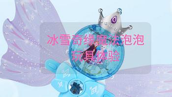 家中小女神的新玩具,冰雪奇缘魔法泡泡玩具体验分享