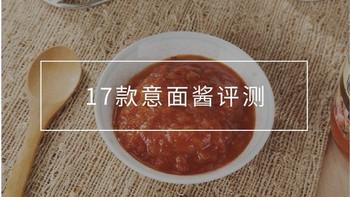 17款意面酱测评,哪款热量低,哪款添加少,买前看它就够了