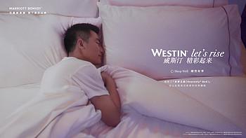 旅界资讯:威斯汀酒店及度假村再度携手大中华区品牌健康生活大使黄轩推出2020全新宣传片