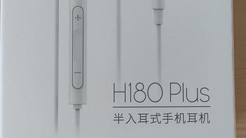 618战绩:白菜价入手漫步者H180PLUS有线耳机