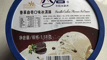 甜美解暑,曲奇可口,夏季解暑好物——八喜桶装冰淇淋(香草曲奇口味,1.1千克)
