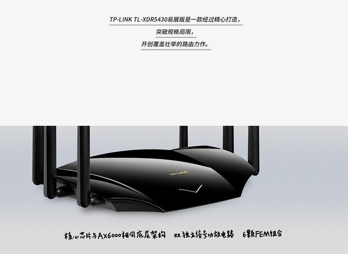 TP-LINK推出 XDR5430 5400M Wi-Fi 6路由器,实测网速超过小米华为 售价499元