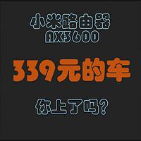 三大妈讲故事 篇一:小米路由器AX3600,339元的车,你上了吗?