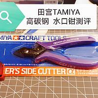 生产力小工具 篇二:作为副剪钳还是可以的,TAMIYA田宫高碳钢水口钳开箱简测