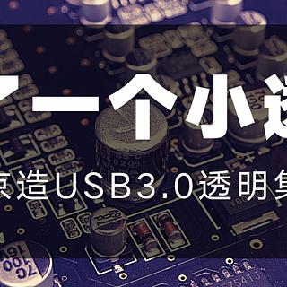 开箱&评测 篇六:买了一个小透明——京东京造USB3.0透明集线器