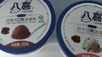 夏日解暑,大桶才过瘾---八喜桶装冰淇淋(550g巧克力+550g饼干)