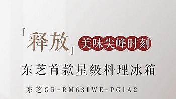东芝多门大容量冰箱GR-RM631WE-PG1A2 入手体验