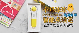 小鸡球球PIYO PEN AI智能点读笔是否推荐购买?两宝亲测体验,告诉你答案!