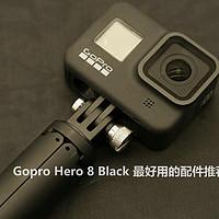 为什么买GOPRO HERO 8 Black 以及最好的配件推荐