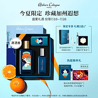 欧珑推出限量版加州盛夏淡香精,一款男士也可以用的中性柑橘香~