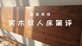 装修攻略 篇二:源氏木语实木双人床简评