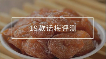 倒牙评测19款话梅,我们承包了你全年的酸甜!