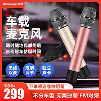 麦克风 篇一:纽曼 MC08 汽车手机唱吧k歌动圈双麦克风车载ktv无线话筒蓝牙户外