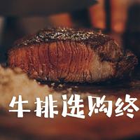 2020双十一牛肉采购指南