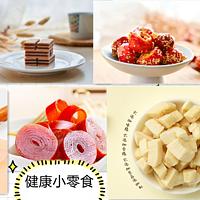 强烈推荐的好吃&健康零食!不添加更放心!