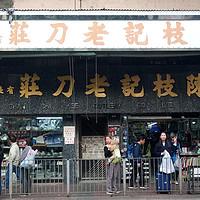 """老黄厨具 篇一:香港陈枝记有""""两家""""?教你六个方法区分真假"""