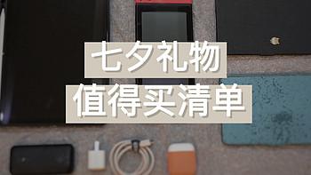 七夕节预警!适合送老婆的电子产品清单,解救直男焦虑迷茫恐惧!请收藏!