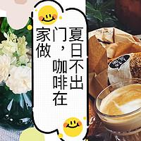 吃货的泽学 篇六:炎炎夏日不出门,咖啡饮品在家做——用意利x7.1胶囊咖啡机做气泡美式和拉花拿铁