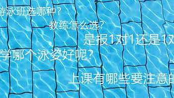 值无不言272期:初学游泳,你有很多问号?请收藏慢看这一篇