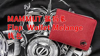 MAMMUT猛犸象 Flap WalletMelange 钱包开箱与简单体验
