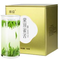 网上买500一斤的茶叶——羽信特级雀舌晒单