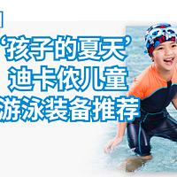 孩子的夏天, 迪卡侬儿童游泳装备推荐