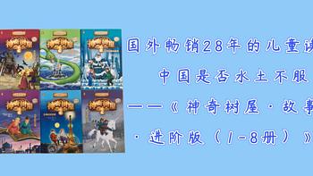 国外畅销28年的儿童读物在中国是否水土不服?——《神奇树屋·故事系列·进阶版(1-8册)》测评