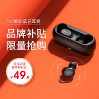 QCYT1C5.0真无线蓝牙耳机分离式跑步运动耳麦迷你隐形微型超小双耳入耳式苹果/安卓手机通用黑色