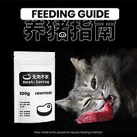 猫咪喂养指南 篇一:生骨肉的好处和做法配方