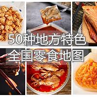 挖掘你没吃过的50种肉类零嘴,看看你的家乡美食上榜没?